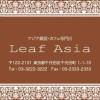 アジアン雑貨店に最適!~ asian-taste ~ 無料の名刺テンプレート(word)